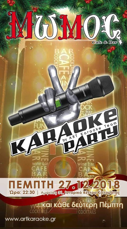 Εορταστικό «Karaoke night» στο Μώμος Cafe Bar 2
