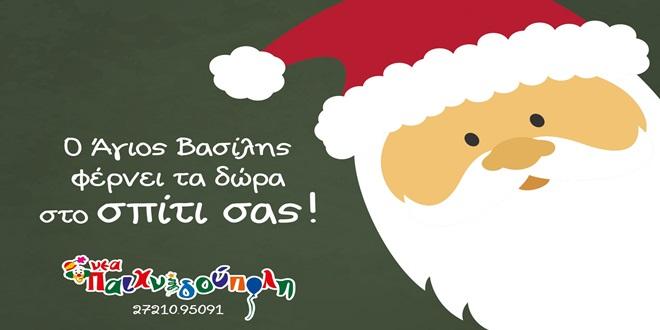 Στην Καλαμάτα τα δώρα τα φέρνει ο ίδιος ο Άγιος Βασίλης 1