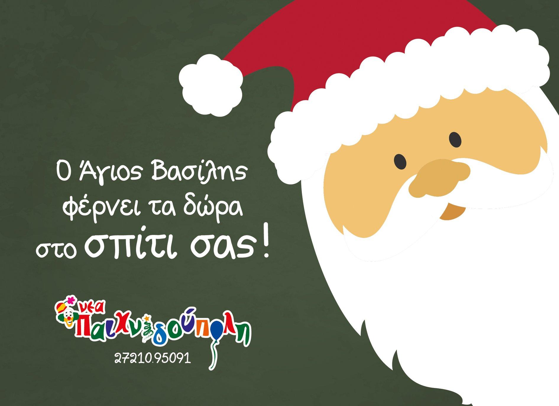 Στην Καλαμάτα τα δώρα τα φέρνει ο ίδιος ο Άγιος Βασίλης 5