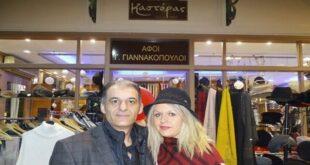 Οι Αφοί Γιαννακόπουλοι και η Δήμητρα από το κατάστημα «ΚΑΣΤΟΡΑΣ» σας εύχονται καλή χρονιά