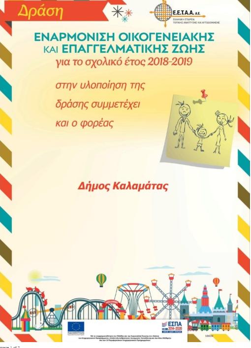 Χριστουγεννιάτικες εκδηλώσεις των ΚΔΑΠ του Δήμου Καλαμάτας. 5