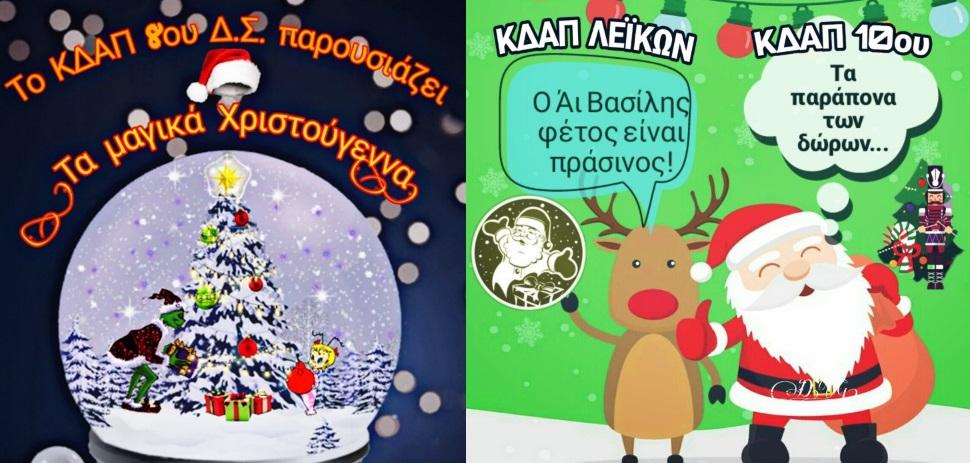 Χριστουγεννιάτικες εκδηλώσεις των ΚΔΑΠ του Δήμου Καλαμάτας. 1