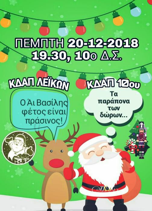 Χριστουγεννιάτικες εκδηλώσεις των ΚΔΑΠ του Δήμου Καλαμάτας. 6