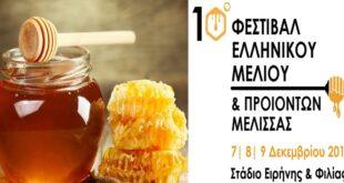 Εγκαίνια 10ου Φεστιβάλ Μελιού & Προϊόντων Μέλισσας