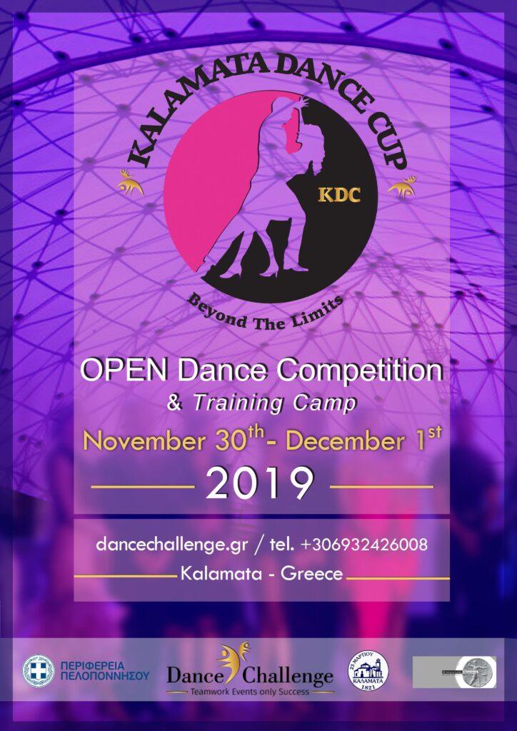 Ανακοινώθηκε η ημερομηνία διεξαγωγής του  2nd KALAMATA DANCE CUP 2