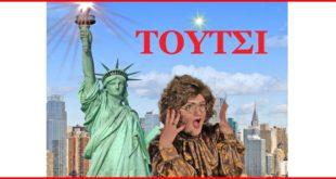 Για όσους δεν πρόλαβαν, 2 ακόμα παραστάσεις για την κωμωδία «Τούτσι»