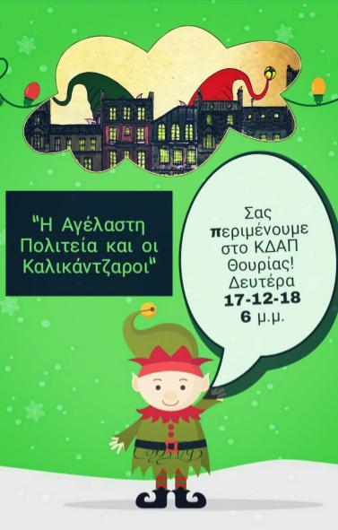 Χριστουγεννιάτικες εκδηλώσεις των ΚΔΑΠ του Δήμου Καλαμάτας. 7