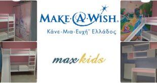 """Make a Wish Ελλάδος πραγματοποίησε την """"ευχή"""" από το κατάστημα max-kids.gr στην Καλαμάτα"""