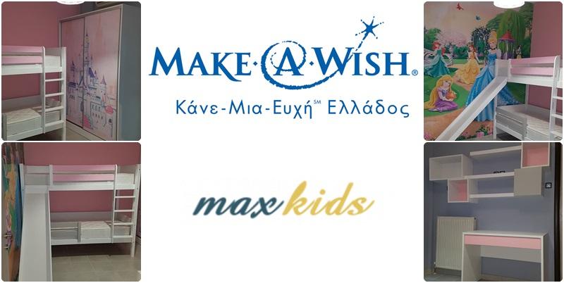 """Make a Wish Ελλάδος πραγματοποίησε την """"ευχή"""" από το κατάστημα max-kids.gr στην Καλαμάτα 8"""