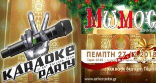 Εορταστικό «Karaoke night» στο Μώμος Cafe Bar
