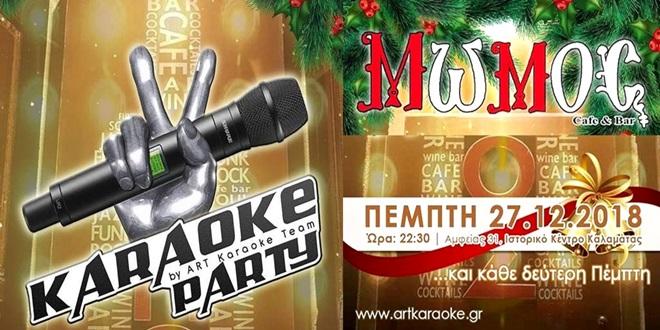 Εορταστικό «Karaoke night» στο Μώμος Cafe Bar 3