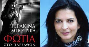 Καλαμάτα: Παρουσίαση του μυθιστορήματος «Φωτιά στο παρελθόν» της Γερακίνας Μπουρίκα