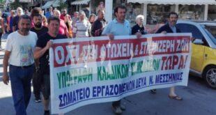 Καταγγελία & Κάλαντα των ΔΕΥΑ Μεσσηνίας προς τις διοικήσεις των οργανισμών, στους δημάρχους και στα  δημοτικά συμβούλια