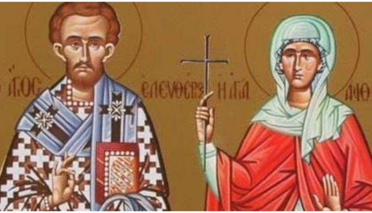15 Δεκεμβρίου: Τιμάται η μνήμη του Άγιου Ελευθέριου και της Αγίας Ανθίας 1