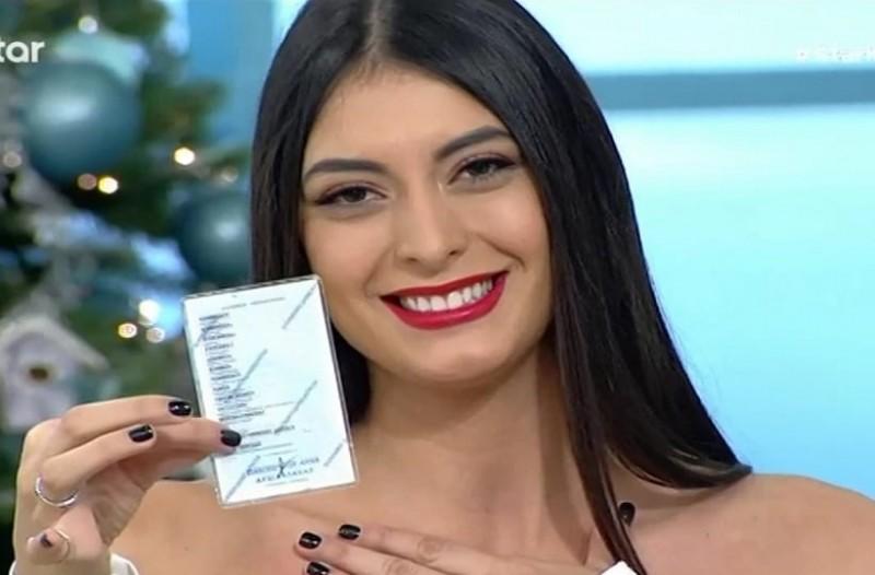 Εύη Ιωαννίδου: Το καρφί που πέταξε στην Κατερίνα Καινούργιου! - «Δεν χάθηκε ο κόσμος ρε καλή μου...»! (Video) 12