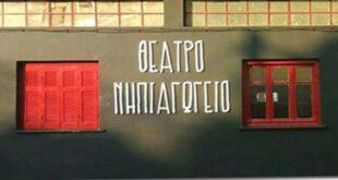Έκτακτη ανακοίνωση – Αναστέλλονται οι παραστάσεις στο θέατρο Νηπιαγωγείο
