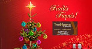 Τo κατάστημα Υποδήματα Γιαννακόπουλος σας εύχεται Καλά Χριστούγεννα!