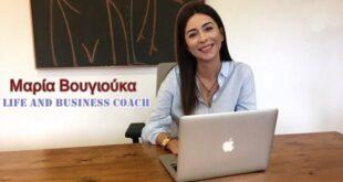 Life Coaching στην Καλαμάτα με τη Μαϊρα Βουγιούκα