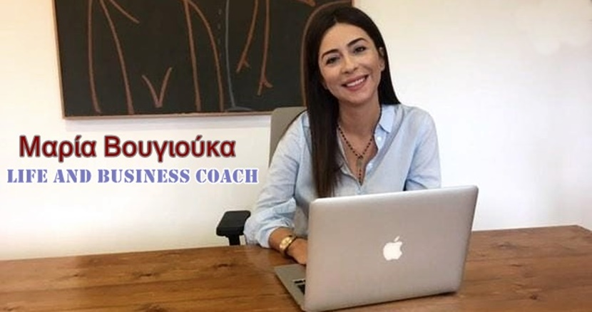 Life Coaching στην Καλαμάτα με τη Μαϊρα Βουγιούκα 6