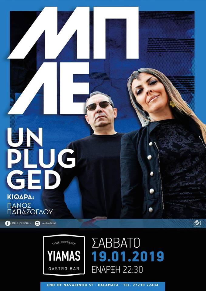 Οι Μπλε ταξιδεύουν «Unplugged» στην Καλαμάτα 2