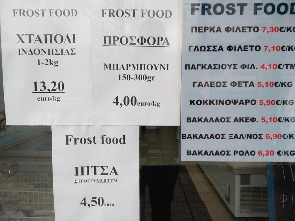 Προσφορές στο κατάστημα με κατεψυγμένα «Frost food» στην Καλαμάτα 2