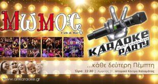 Εκφράσου ελεύθερα «Karaoke night» στο Μώμος Cafe Bar