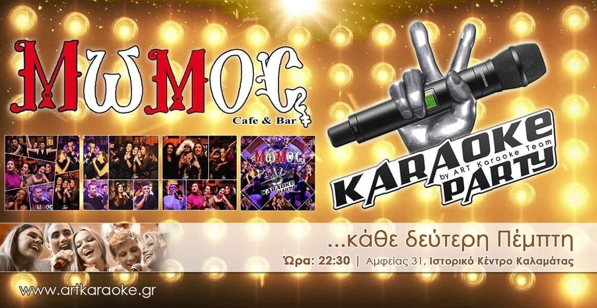 Εκφράσου ελεύθερα «Karaoke night» στο Μώμος Cafe Bar 1