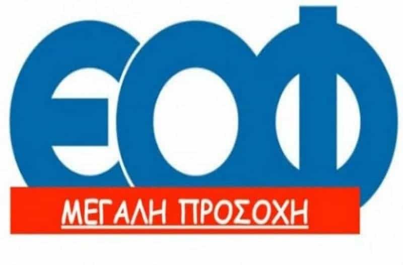 Συναγερμός από τον ΕΟΦ: Κυκλοφορεί άκρως επικίνδυνο φάρμακο! 12