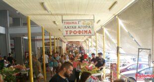 Την Παρασκευή η λαϊκή στην Κεντρική Αγορά της Καλαμάτας