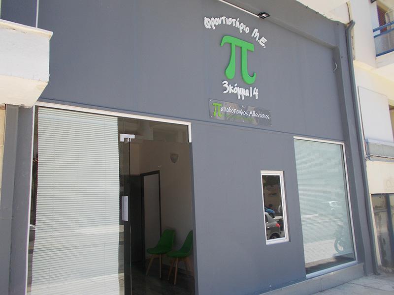 Το φροντιστήριο Π 3,14 αποτελεί μία νέα, σύγχρονη πρόταση στο χώρο της φροντιστηριακής εκπαίδευσης στη πόλη της Καλαμάτας. 4
