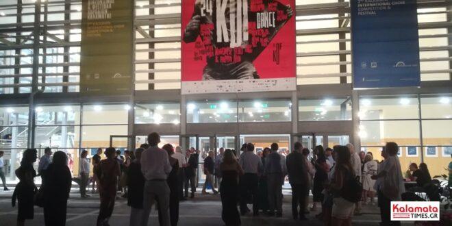 Εγκαίνια στο Μέγαρο Χορού Καλαμάτας με εισιτήριο και όχι για όλους τους δημότες 1