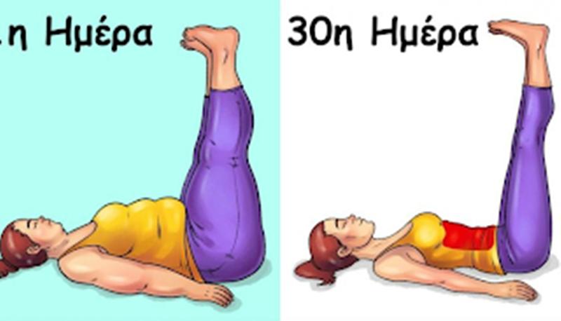 Ο κανόνας των 4 βημάτων: Εξαφανίστε το λίπος στην κοιλιά κάνοντας 4 πράγματα για 30 ημέρες 28