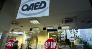 Προσλήψεις μονίμων σε ΟΑΕΔ, ΕΛΣΤΑΤ και άλλους φορείς του δημοσίου