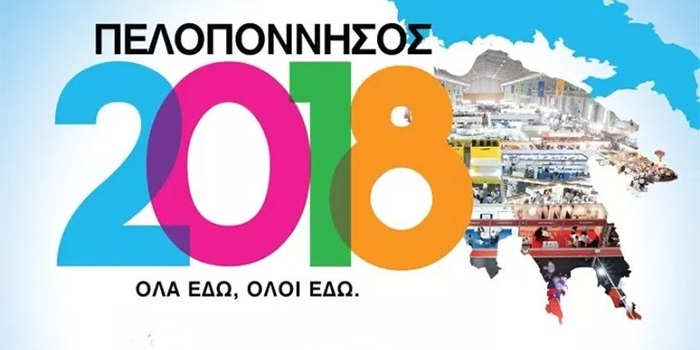 «Πελοπόννησος Πρώτα» Το 2019 χρονιά αποκατάστασης των αδικιών και των εκλογικών μαχών 9