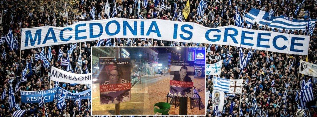 Γέμισαν τη Βόρεια Ελλάδα με αφίσες από βουλευτές που λένε «ναι» στη Συμφωνία των Πρεσπών (pics) 8