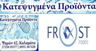 Προσφορές στο κατάστημα με κατεψυγμένα «Frost food» στην Καλαμάτα