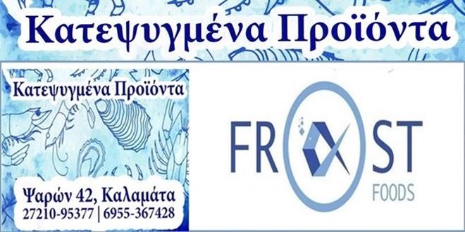 frostfoods - Προσφορές στο κατάστημα με κατεψυγμένα «Frost food» στην Καλαμάτα
