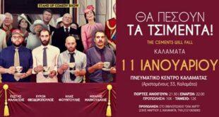 «Θα πέσουν τα τσιμέντα» stand up comedy show τη Παρασκευή 11/1 στην Καλαμάτα!