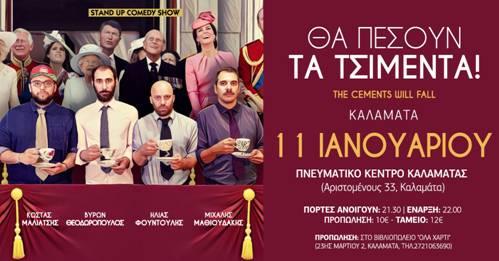 «Θα πέσουν τα τσιμέντα» stand up comedy show τη Παρασκευή 11/1 στην Καλαμάτα! 1