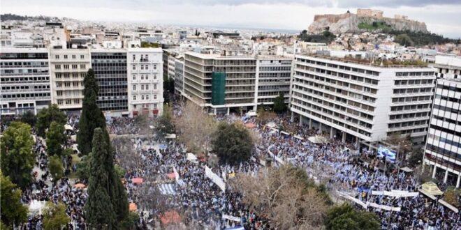 Η εκτίμηση της ΕΛ.ΑΣ. για τον όγκο του συλλαλητηρίου στο Σύνταγμα