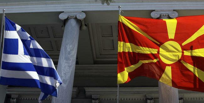 Και επίσημα «Βόρεια Μακεδονία» ‑ Πέρασε η συνταγματική αναθεώρηση στην πΓΔΜ