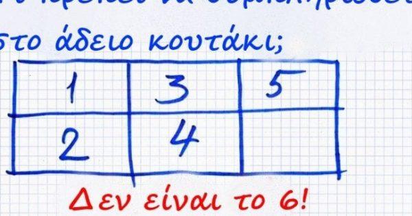 Η Σπαζοκεφαλιά που έχει «Ρίξει» το ίντερνετ: Εσύ μπορείς να βρεις ΠΟΙΟΣ αριθμός λείπει από το Κουτάκι της Εικόνας; 1