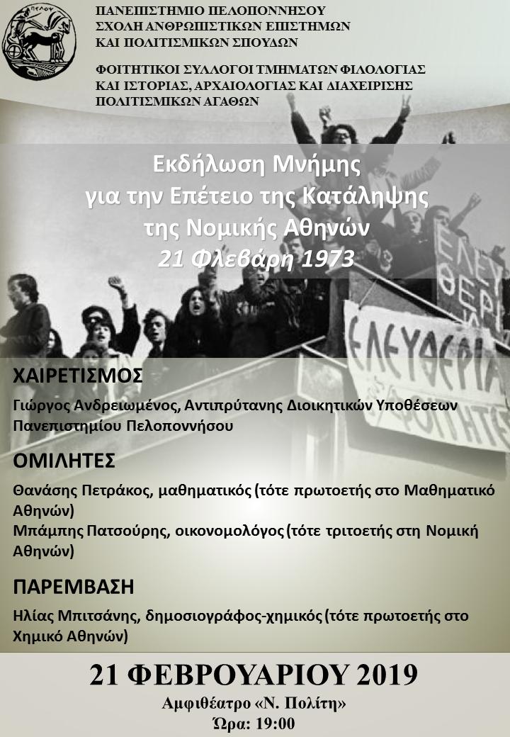 Πανεπιστήμιο Πελοποννήσου: Εκδήλωση Μνήμης για την επέτειο της κατάληψης της Νομικής Αθηνών του ΄73