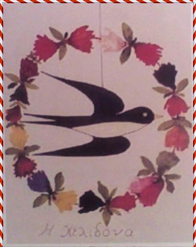 « … Φύγε φύγε Φεβρουάρη! Ο Μάρτης σε διώκει. Έξω ο Φεβρουάρης, μέσα ο Μάρτης! » 2