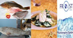 Σφυρίδα φρικασέ: Μοναδική συνταγή από τα «Frost foods» στην Καλαμάτα