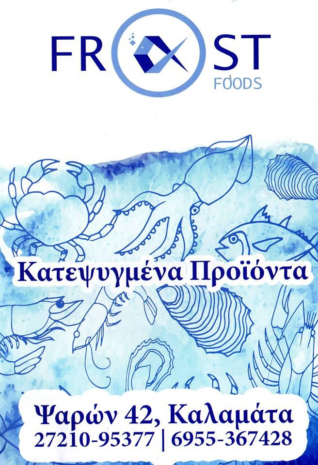 Επιλέξτε τα σωστά ψάρια πλούσια σε βιταμίνες σε προσφορά 2