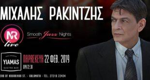 Ο Μιχάλης Ρακιντζής live στις 22 Φεβρουαρίου στο Yiamas Gastro Bar