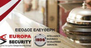 Ημερίδα με θέμα την ασφάλεια από την europa security group στο elite city resort