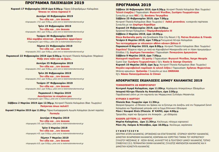Οι εκδηλώσεις του Καλαματιανού Καρναβαλιού συνεχίζονται. Δείτε το πρόγραμμα 2