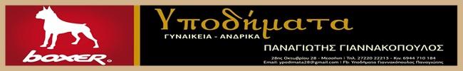 YPODIMATA - Με νέα εκπομπή επιστρέφει ο Νίκος Μουτσινάς – Πότε κάνει πρεμιέρα στον ΣΚΑΙ